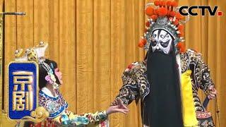 《中国京剧像音像集萃》 20200402 京剧《霸王别姬》| CCTV戏曲