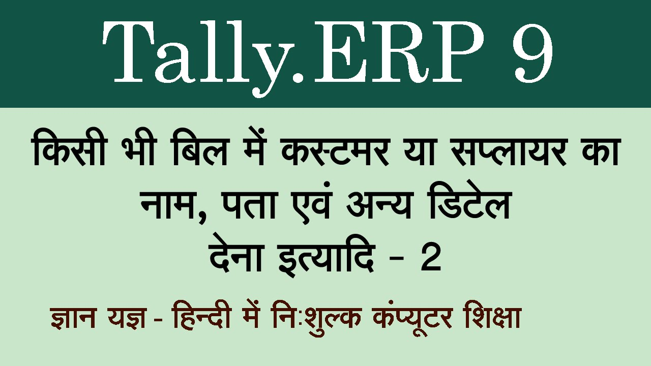 TallyERP In Hindi Partys Details In Cash BillPrint Invoice - Making an invoice in excel big and tall stores online
