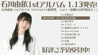 【収録曲試聴動画】石川由依さん1stアルバム UTA-KATA旋律集 Vol.1~夜明けの吟遊詩人~