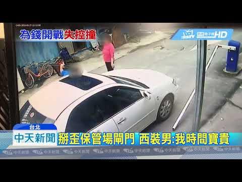 20190328中天新聞 「我很忙」男遭拖吊拒繳費 爆氣破壞閘門