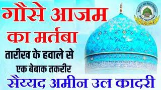 Gause Azam Ka Martaba By Sayyad Aminul Qadri Full Bayan