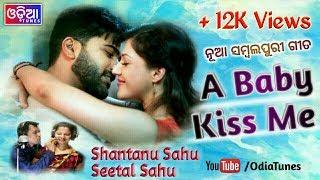 A Baby Kiss Me - Shantanu Sahu &amp Sheetal Sahu - New Sambalpuri Songs 2018