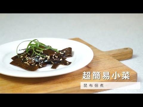 【小撇步】如何做出超級簡單又好保存的下飯小菜?就看昆布佃煮小撇步!