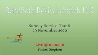 တနင်္ဂနွေနေ့ဝန်ဆောင်မှုတမီး၊ နို ၀ င်ဘာ ၂၉ ရက်၊ ၂၀၂၀ (Rehoboth Revival Church Tamil Tamil)