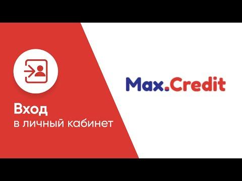 Вход в личный кабинет Макс Кредита (max.credit) онлайн на официальном сайте компании