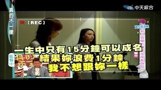 2014.11.27真的不一樣part1 茵茵超火大想殺人