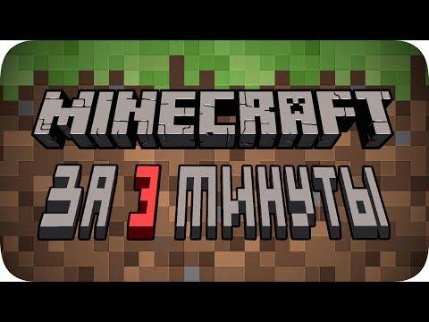 Весь Minecraft за