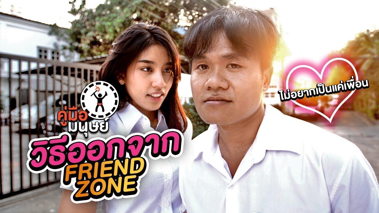 คู่มือมนุษย์ EP.71 วิธีออกจาก Friend Zone