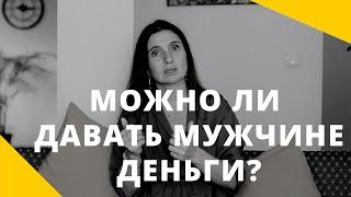❤️ МОЖНО ЛИ ДАВАТЬ МУЖЧИНЕ ДЕНЬГИ? ❤️ Анна Комлова