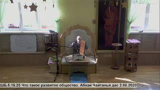 ШБ.5.16.25 Что такое развитое общество. Абхай Чайтанья дас 2.08.2020