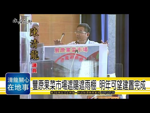 臺中市議會第三屆第四次定期會-財政經濟業務質詢-陳清龍議員