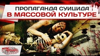 Пропаганда суицида в массовой культуре(Обзор на пропаганду суицида в массовой культуре от Научи хорошему. Наш сайт: http://whatisgood.ru Мы Вконтакте:..., 2015-08-10T10:22:06.000Z)