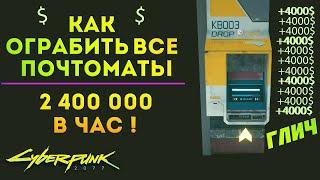 ГАЙД Cyberpunk 2077 как заработать денег Киберпанк глитч на деньги Лучшее оружие топ советы 2k
