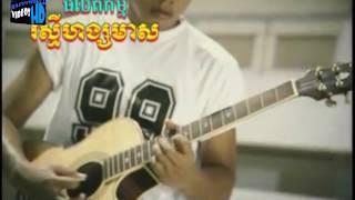 Moeun Yoch Sne Preab Sovath(Karaoke Music Only) ម៉ីនយោជស្នេហ៍ ព្រាប សុវត្ត (សាច់ភ្លេងសុត្ធ)