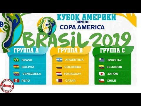 Кубок Южной Америки 2019. Результаты. Расписание. Таблицы. 2 тур. Бразилия ещё не вышла в плей-офф.
