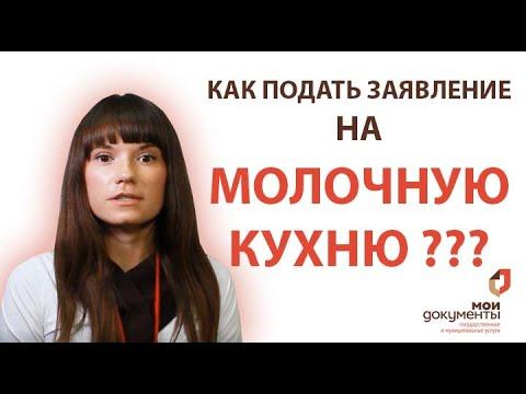 """Как подать заявление РПГУ на """"Молочную кухню"""""""