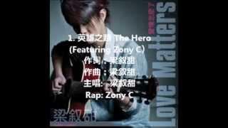 1. 英雄之路 The Hero  (Featuring Zony C)-  梁叙甜Candy