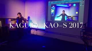 KAO=S × KAGURA  2017