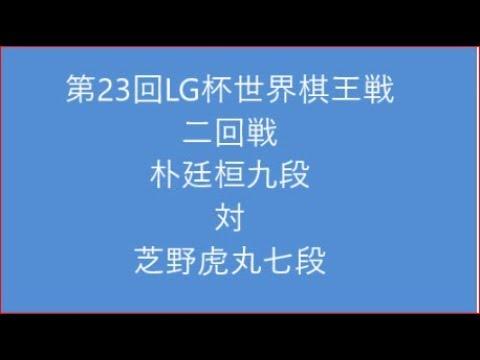 囲碁【第23回LG杯世界棋王戦二回戦朴廷桓九段対芝野虎丸七段】