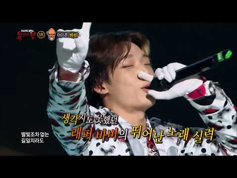 【TVPP】BOBBY(iKON)-Like Those Lively Salmon Rising Against the River Stream,바비(아이콘)-거.강.거.오.힘.연@KMS