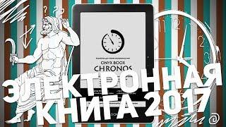 ONYX BOOX CHRONOS: ЭЛЕКТРОННАЯ КНИГА 2017