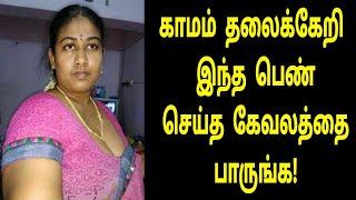 ஒரு நிமிடம் ஒதுக்கி இந்த வீடியோவை பாருங்க | Tamil Latest News | Tamil Trending Video
