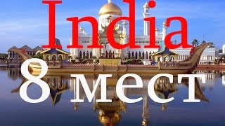 8 мест Индии, в которых стоит побывать(, 2015-01-08T01:55:54.000Z)