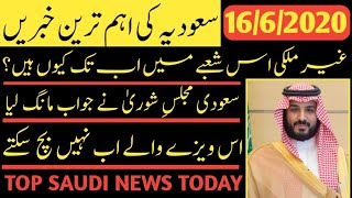Saudi Crown Prince Making News Decisions For Expats And Economy development Urdu Hindi Mubarakhpak