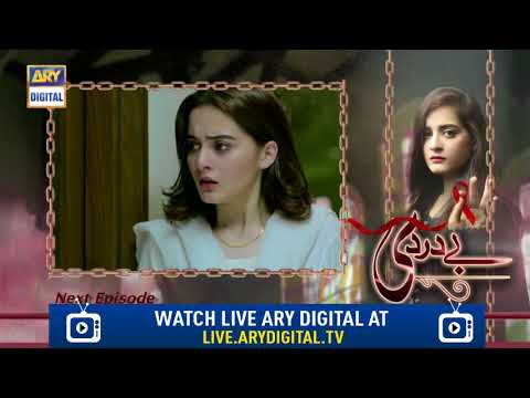Bay Dardi Episode 10 ( Teaser ) - Top Pakistani Drama