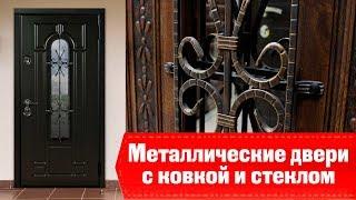 Обзор и видео металлических дверей с ковкой и стеклом