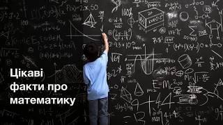 Цікаві факти про математику (відео учениці 8 класу)