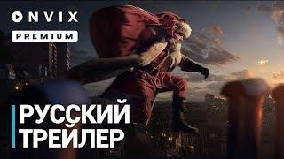 Рождественские хроники | Русский тизер-трейлер | Фильм [2018]