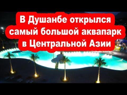 В Душанбе открылся самый большой аквапарк  в ЦА