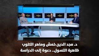 د. مجد الدين خمش وماهر الكلوب - ظاهرة التسول.. دعوة إلى الدراسة