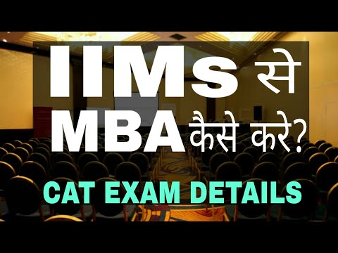 CAT 2018 Exam Details in Hindi | IIM Admission Process in Hindi | Careers in MBA in Hindi |