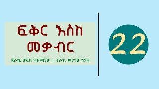 ethiopkalink