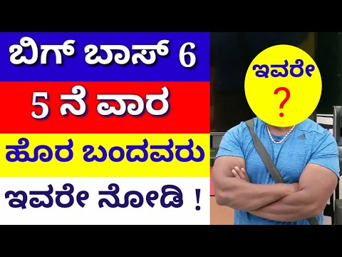 Bigg Boss Kannada Season 6 // 5th Week Elimination Ravi Eliminated // Nitya Karnataka TV