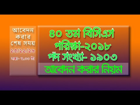 40th BCS Exam  Form Fill Up | 2018 | Bangla Tutorial