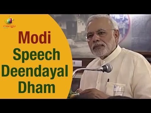 PM Modi Speech at Deendayal Dham in Mathura: Deendayal Upadhyay is an inspiration to all of us