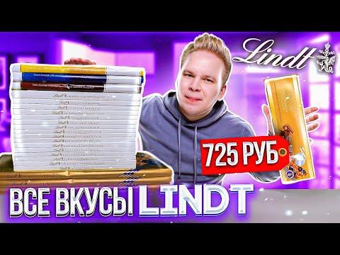 Все Вкусы LINDT / Самая вкусная и дорогая шоколадка Линдт в России