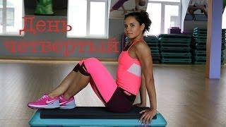 Комплекс упражнений для похудения. День 4