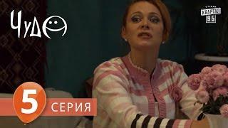 """Фильм - сериал """" Чудо """" , 5 серия (2009) Фантастическая комедия - мелодрама в 8-ми сериях."""