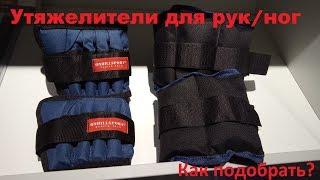 Утяжелители для рук / ног купить Киев, Украина недорого