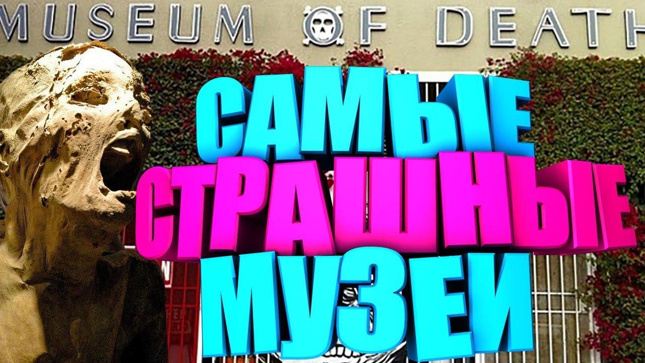 Топ10 Самые страшные музеи в мире. Просто ужас. Интересные факты. Ужасы