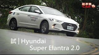 試車/TEST CAR 『Hyundai Super Elantra 2.0』