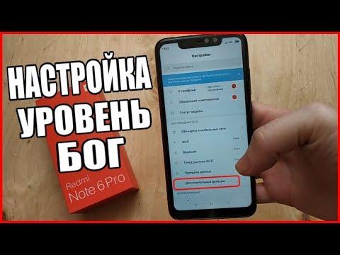 ТАЙНАЯ Оптимизация MIUI 10 На Xiaomi, ТЕЛЕФОН РАКЕТА!!!