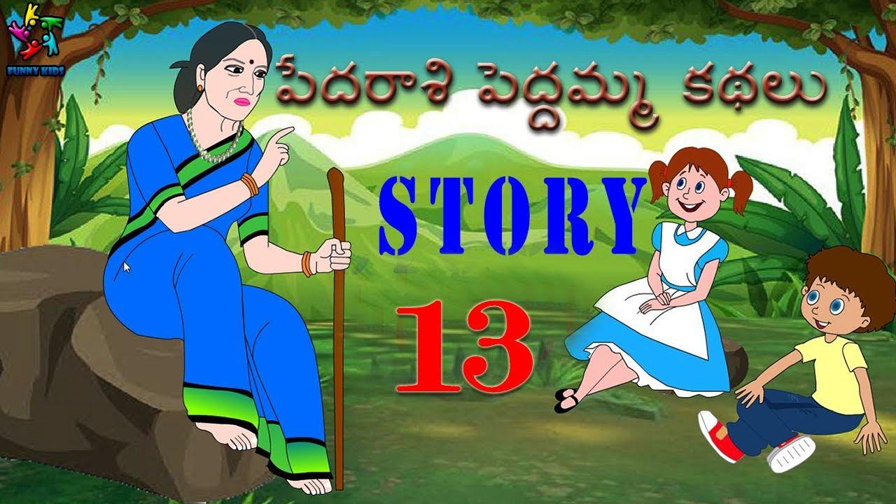 Pedharasi pedhamma katha -14 | Munayya katha | Telugu kathalu