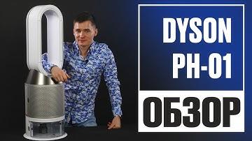 Dyson PH01. Увлажнитель очиститель воздуха. Климатический комплекс. Дайсон PH 01.