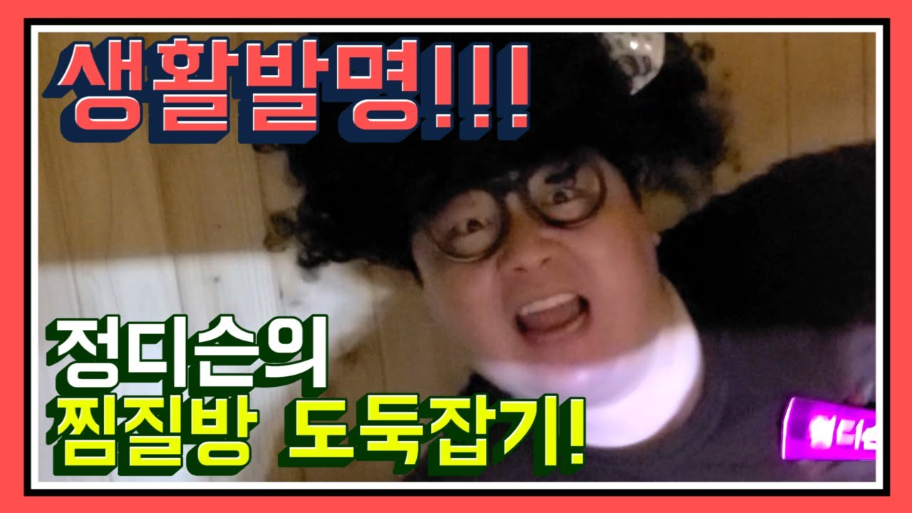 정디슨의 재미있는 TV 생활발명! 찜질방 도둑을 잡아라!