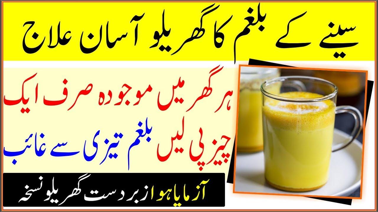 Seene Ke Balgham Ka Gharelu ilaj In Urdu
